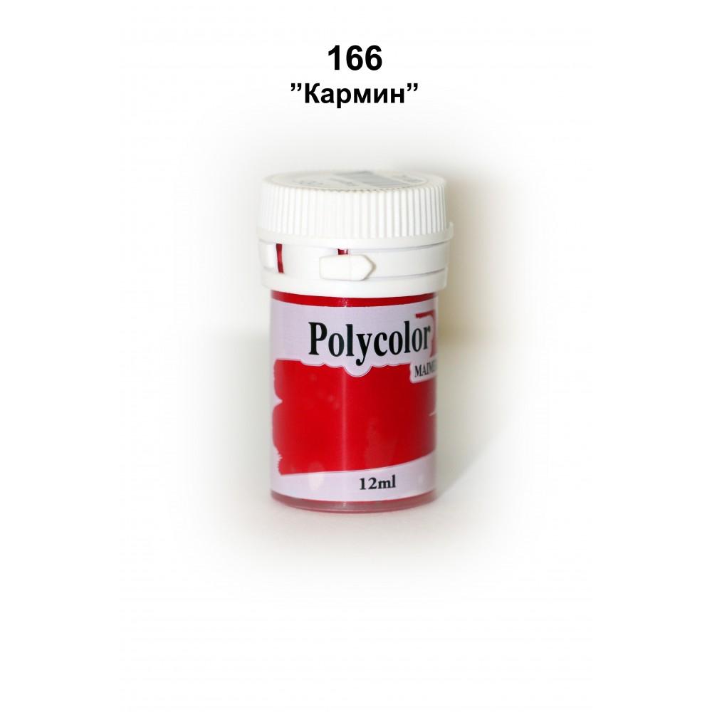 Polycolor 166