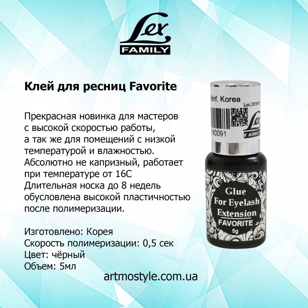 Клей для ресниц Black Glue FAVORITE - 5ml